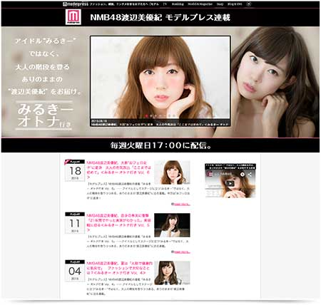 NMB48渡辺美優紀の連載「みるきー オトナ行き」