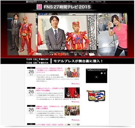 FNS 27時間テレビ 2015