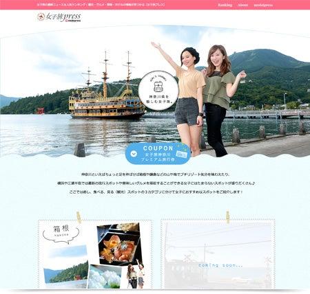 神奈川県を愉しむ女子旅