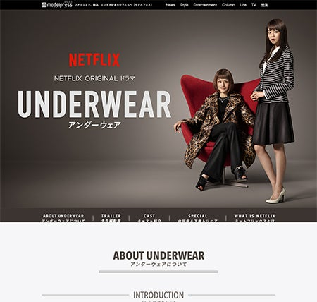 Netflix オリジナルドラマ アンダーウェア