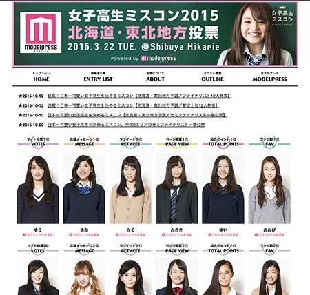 女子高生ミスコン2015<北海道・東北地方投票>