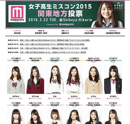女子高生ミスコン2015<関東地方投票>