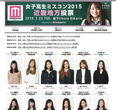 女子高生ミスコン2015<近畿地方投票>