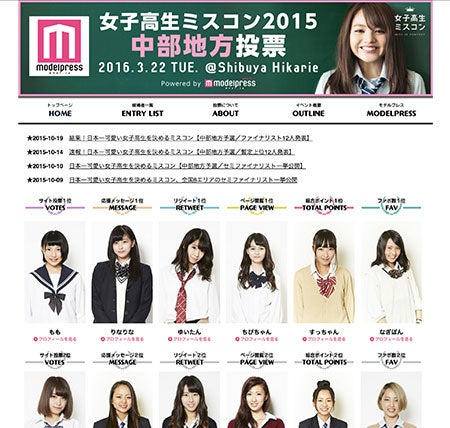 女子高生ミスコン2015<中部地方投票>