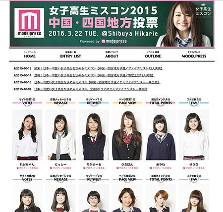 女子高生ミスコン2015<中国・四国地方投票>