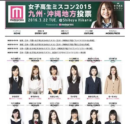 女子高生ミスコン2015<九州・沖縄地方投票>