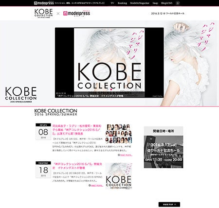 KOBE COLLECTION 2016 SPRING/SUMMER