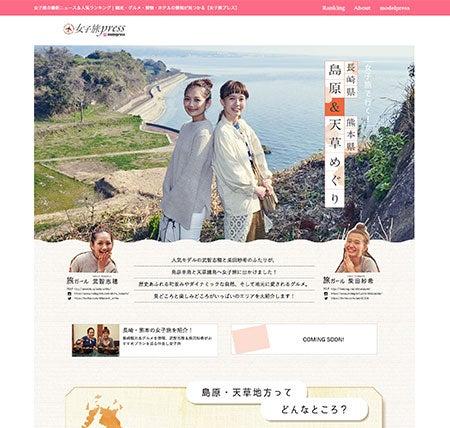 世界文化遺産を堪能!長崎県島原&熊本県天草めぐり