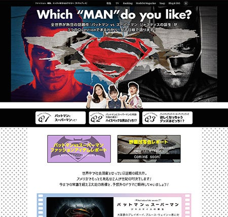 "Which ""MAN"" do you like?"