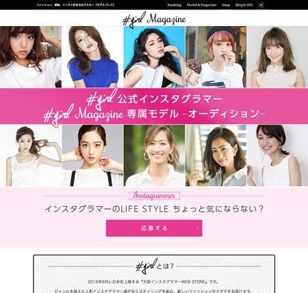 #girl公式インスタグラマー & #girl Magazine専属モデル オーディション