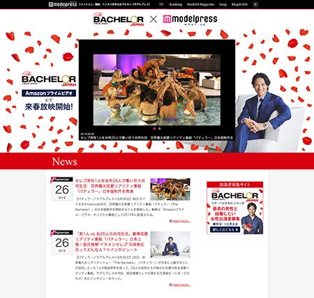The BACHELOR JAPAN バチェラージャパン