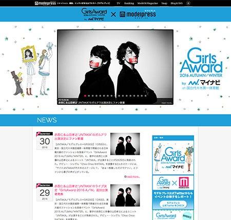 GirlsAward 2016 A/W × モデルプレス