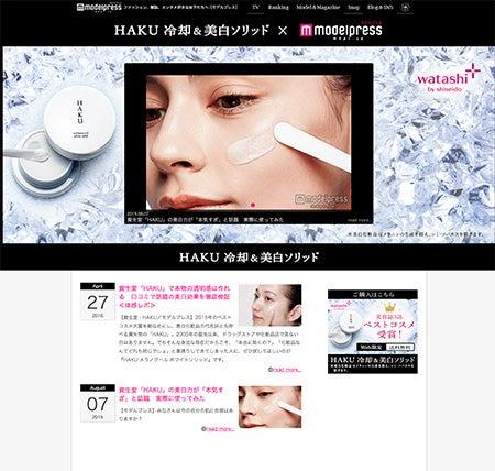 HAKU × モデルプレス