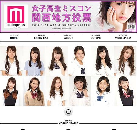 女子高生ミスコン2016-2017