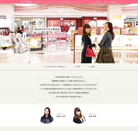 日本人もお買い物OK!ロッテ免税店東京銀座店をリポート!
