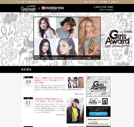 GirlsAward 2017 S/S × モデルプレス