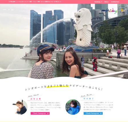 シンガポール女子旅を満喫できるおすすめスポット満載