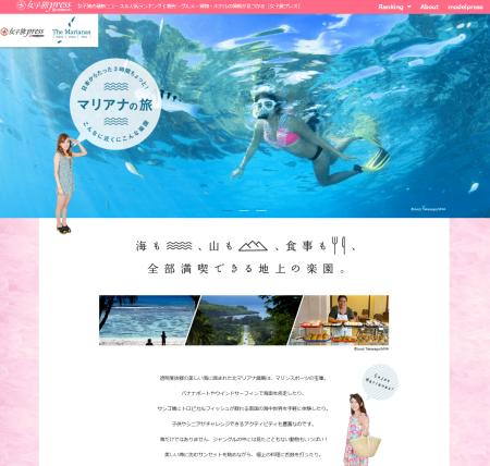 日本から3時間ちょっとで行ける地上の楽園「マリアナ」をご紹介
