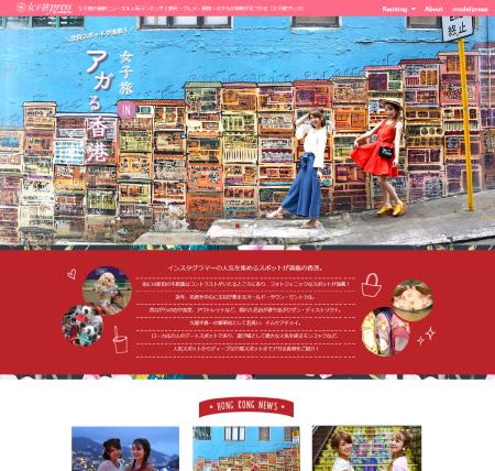 インスタグラマーの人気を集めるスポットが満載の女子旅 in 香港