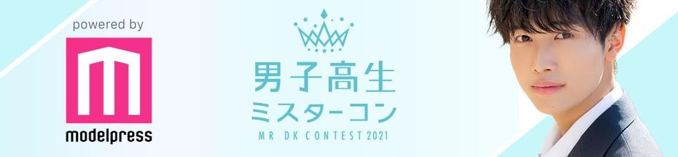 男子高生ミスターコン2021 MR DK CONTEST 2021 powered by modelpress 2020グランプリ 中野晴仁