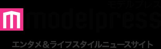 モデルプレス エンタメ&ライフスタイルニュースサイト