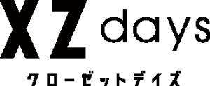 XZ days〈クローゼットデイズ〉